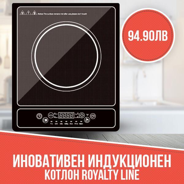 Иновативен индукционен котлон Royalty Line