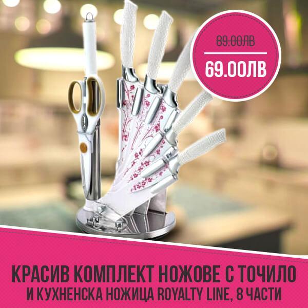 Красив комплект ножове с точило и кухненска ножица Royalty Line, 8 части