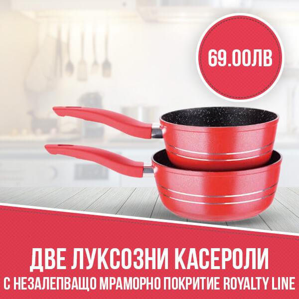 Две луксозни касероли с незалепващо мраморно покритие Royalty Line