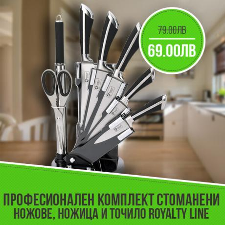 Професионален комплект стоманени ножове, ножица и точило Royalty Line