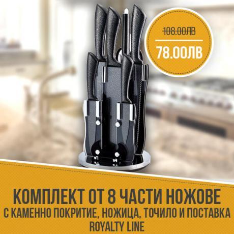 Комплект от 8 части ножове с каменно покритие, ножица, точило и поставка Royalty Line