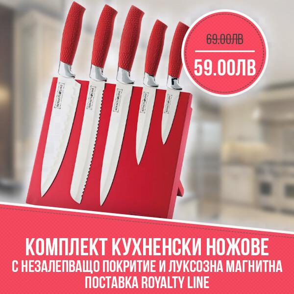 Комплект кухненски ножове с незалепващо покритие и луксозна магнитна поставка Royalty Line