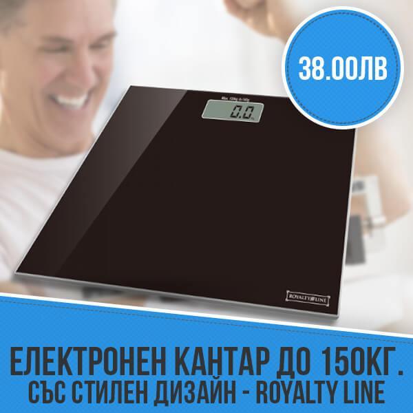 Електронен кантар до 150кг. със стилен дизайн - Royalty Line