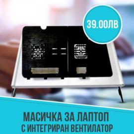 Масичка за лаптоп с интегриран вентилатор