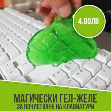 Магически гел-желе за почистване на клавиатури