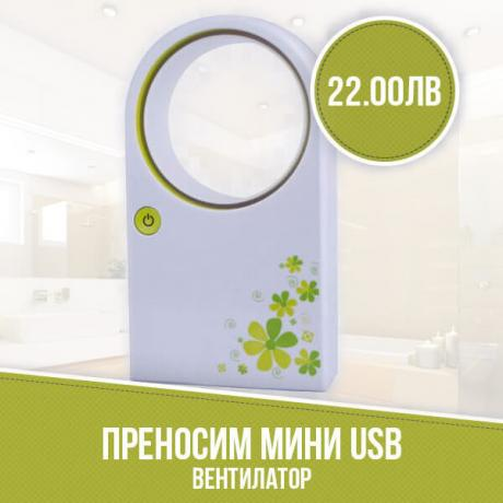 Преносим мини USB вентилатор