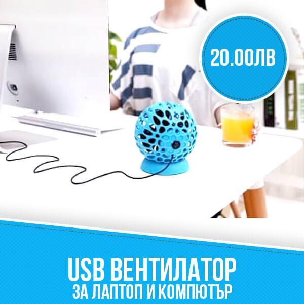 USB вентилатор за лаптоп и компютър