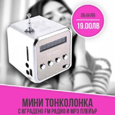 Мини тонколонка с вградено FM радио и mp3 плейър
