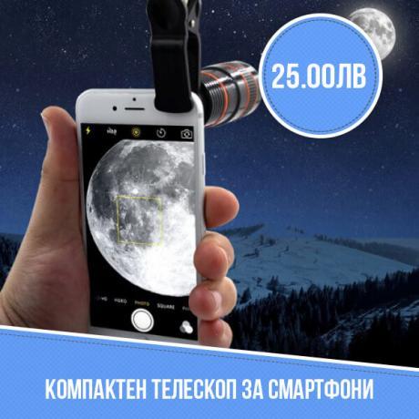 Компактен телескоп за смартфони