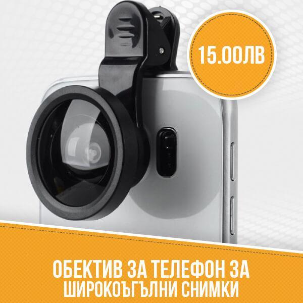 Обектив за телефон за широкоъгълни снимки