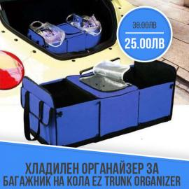Хладилен органайзер за багажник на кола EZ Trunk Organizer