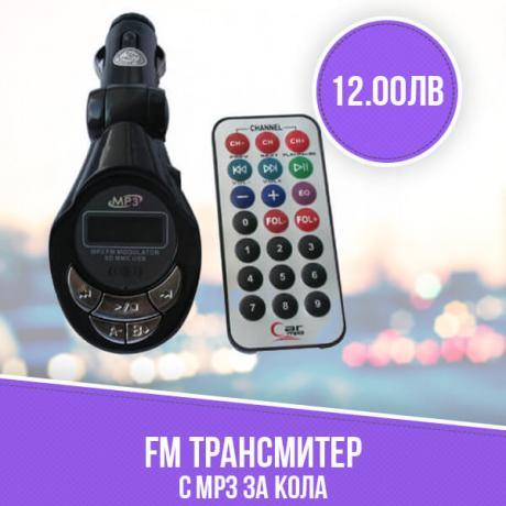FM Трансмитер с MP3 за кола