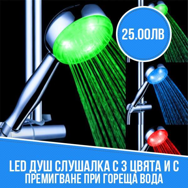 LED душ слушалка с 3 цвята и с премигване при гореща вода