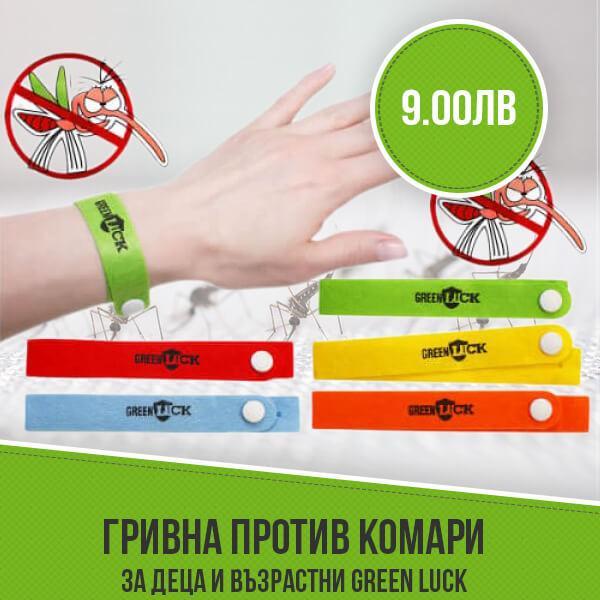 Гривна против комари за деца и възрастни Green Luck