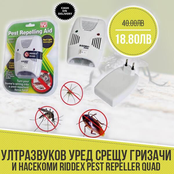 Ултразвуков уред срещу гризачи и насекоми Riddex Pest Repeller Quad