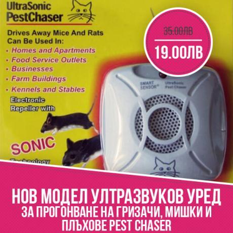 Нов модел ултразвуков уред за прогонване на гризачи, мишки и плъхове Pest Chaser