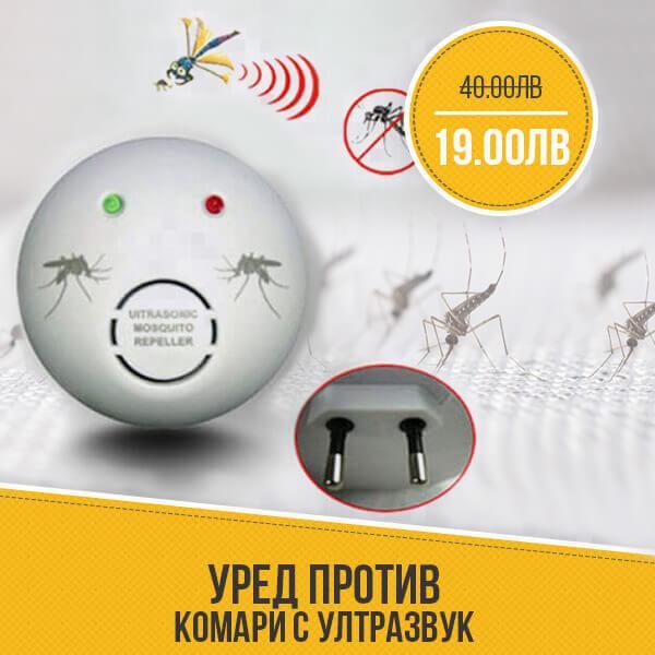 Уред против комари с ултразвук