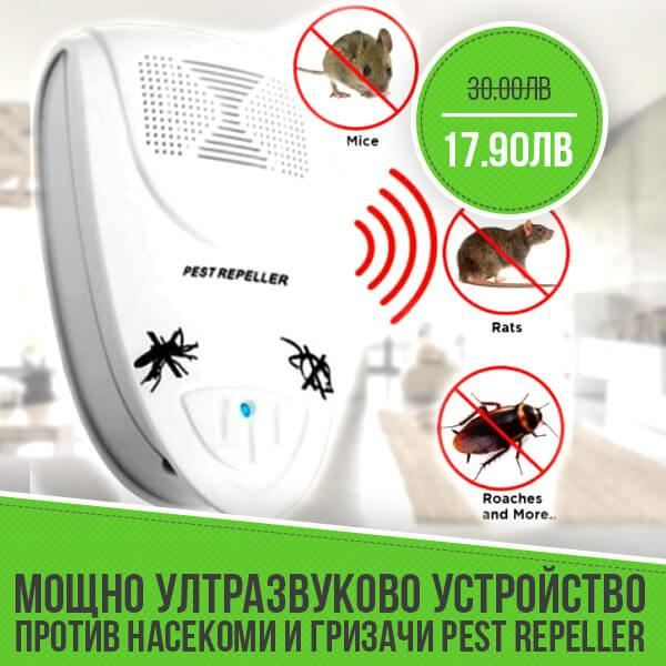Мощно ултразвуково устройство против насекоми и гризачи Pest Repeller