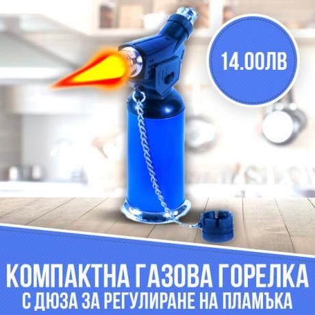 Компактна газова горелка с дюза за регулиране на пламъка