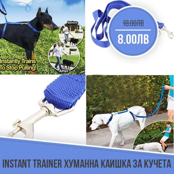 Instant Trainer хуманна каишка за кучета