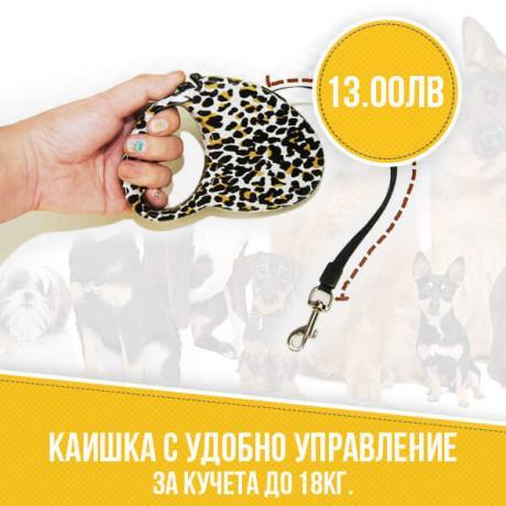 Каишка с удобно управление за кучета  до 18кг.