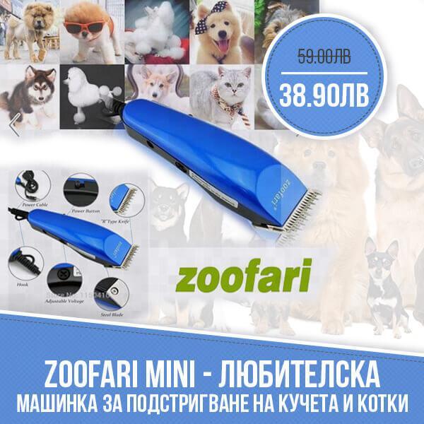Zoofari Mini - Любителска машинка за подстригване на кучета и котки