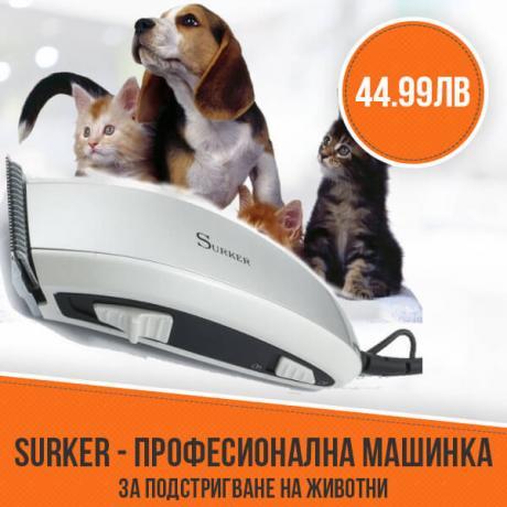 Surker - професионална машинка за подстригване на животни