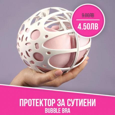 Протектор за сутиени Bubble Bra