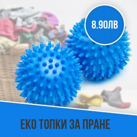 Еко топки за пране