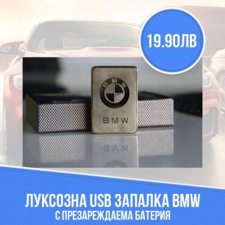 Луксозна USB запалка BMW с презареждаема батерия
