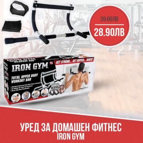 Уред за домашен фитнес IRON GYM