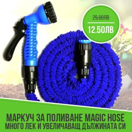 Маркуч за поливане MAGIC HOSE много лек и увеличаващ дължината си