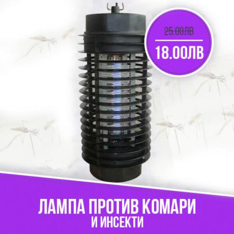 Лампа против комари и инсекти
