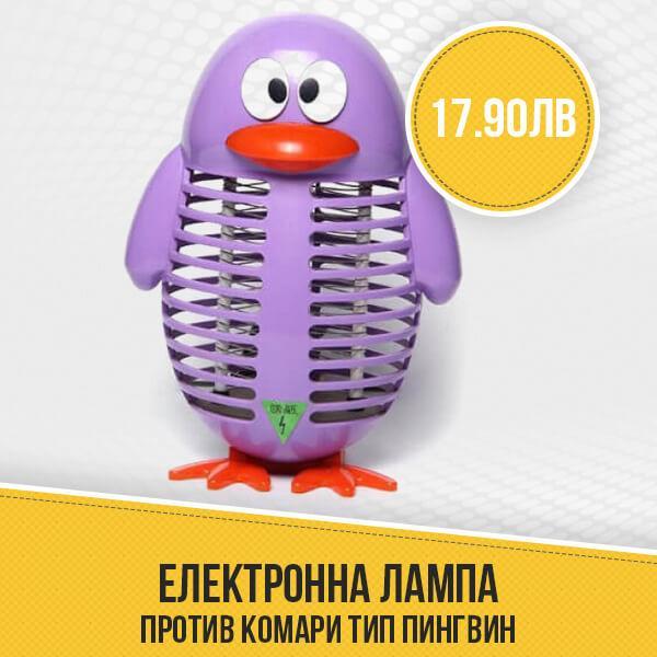 Електронна лампа против комари тип Пингвин