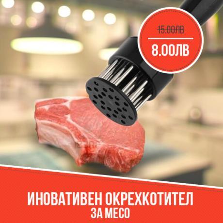 Иновативен окрехкотител за месо