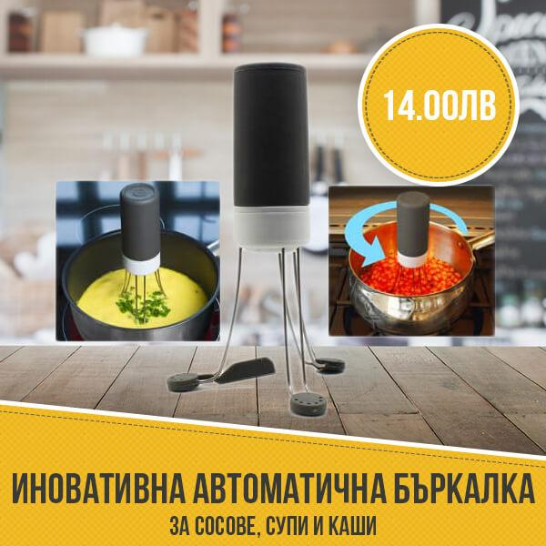 Иновативна автоматична бъркалка за сосове, супи и каши