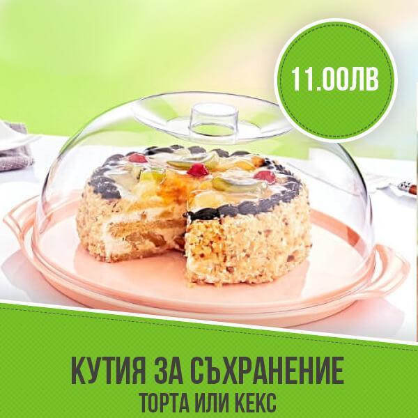 Кутия за съхранение торта или кекс