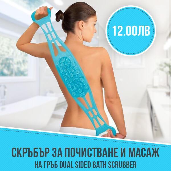 Скръбър за почистване и масаж на гръб Dual Sided Bath Scrubber