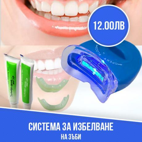 Система за избелване на зъби