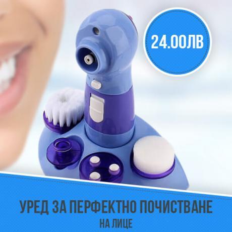 Уред за перфектно почистване на лице