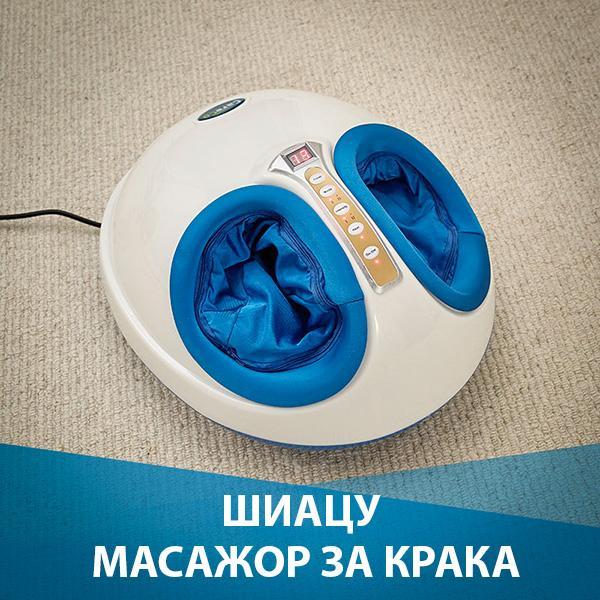 Шиацу масажор за крака с функция за подгряване и интензивност на масажа - mj4030