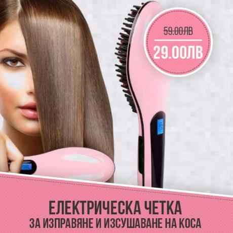 Електрическа четка за изправяне и изсушаване на коса