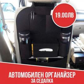 Автомобилен органайзер за седалка