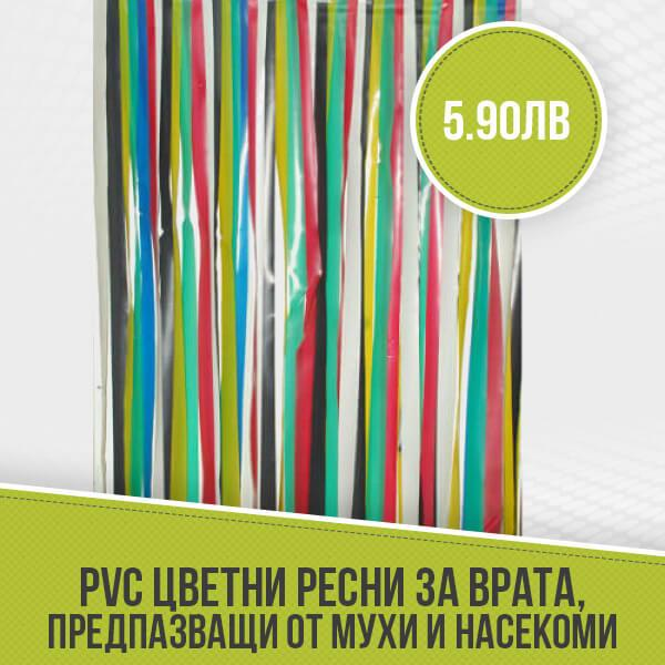PVC цветни ресни за врата, предпазващи от мухи и насекоми