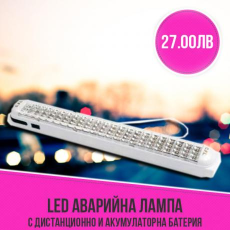 LED аварийна лампа с дистанционно и акумулаторна батерия