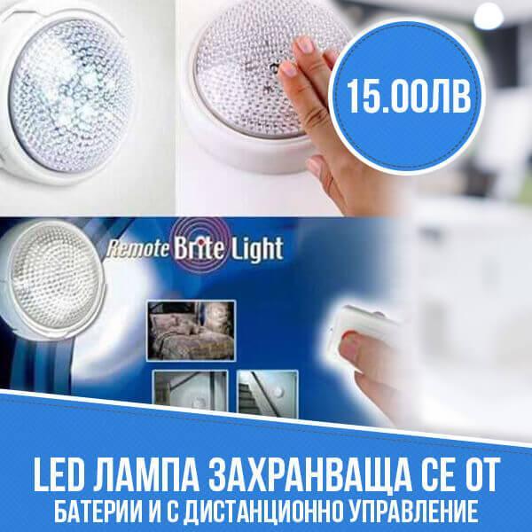 LED лампа захранваща се от батерии и с дистанционно управление