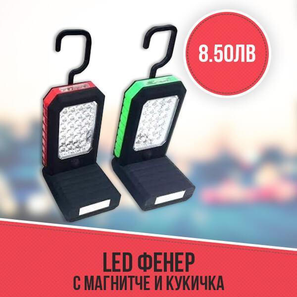 LED фенер с магнитче и кукичка