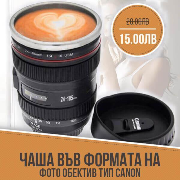 Чаша във формата на фото обектив тип Canon