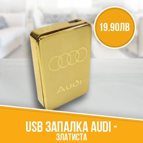 USB запалка AUDI - Златиста