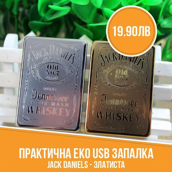 Практична еко USB запалка Jack Daniels - златиста